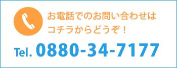 お電話でのお問い合わせ Tel. 0880-34-7177